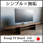 テレビ台 ローボード テレビボード シンプル 無垢 木製 おしゃれ 北欧 幅150  完成品 日本製 konoji150