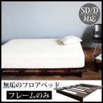 ベッド フロアベッド すのこベッド ベッドフレーム ダブル セミダブル 北欧 おしゃれ 木製 無垢 ウォールナット 日本製 フレームベッド
