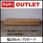 OUTLET アウトレット テレビボード テレビ台 TVボード オーク 木製 家具 200 傷あり 訳あり ニトリ IKEA カリモク アクタス好きに 2016082302