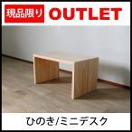 OUTLET アウトレット デスク ローテーブル サイドテーブル ひのき 檜 木製 家具 幅58 訳あり ニトリ IKEA カリモク アクタス好きに HINOKI コの字デスク