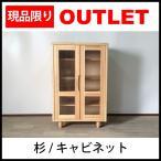 OUTLET アウトレット キャビネット 食器棚 収納棚 杉 ガラス 木製 家具 幅70 傷あり 訳あり ニトリ IKEA カリモク アクタス好きに ワッフル