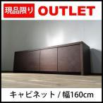 OUTLET アウトレット ローキャビネット キャビネット 収納家具 ダークブラウン 木製 家具 160 傷あり 訳あり ニトリ IKEA カリモク アクタス好きに 和モダン