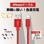 iPhone 充電ケーブル 充電器 コード 2m 急速充電 断線防止 強化素材 iPhone11 iPhoneX iPhone各種 モバイルバッテリー 送料無料 planetcord 90日保証
