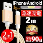 iPhone 充電ケーブル Android 2m スマホ タブレッド 充電器 iPhoneX 2in1 データ転送 急速充電 2.4A USBケーブル 特許取得技術 PL保険加入済み 夢の様な多機能