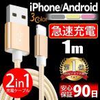iPhone Android 充電ケーブル 1m スマホ タブレッド 充電器 2in1 急速2.4A データ転送 充電 USBケーブル 夢の様な多機能 特許取得技術 特許取得技術