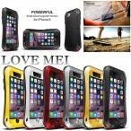 iPhone6s ケース iPhone6 LOVE MEI カバー ハードケース 防水 防塵 防滴 耐衝撃アルミメタル iphone アイフォン アイフォンケース スマホケース