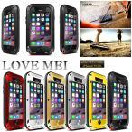 iPhone6 Plus ケース カバー 防水 耐衝撃 iPhone6s iPhone ハードケース 防塵 防滴 アルミ アイフォン スマホケース LOVE MEI ブランド