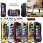 iPhone6 Plus/6s Plus LOVE MEI ハードケース 防水 防塵 防滴 耐衝撃アルミメタル iphone アイフォン アイフォンケース スマホケース