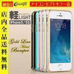 iPhoneSE ケース iPhone5s ケース iPhone5 耐衝撃 極薄0.7mm GOLD LINE ラウンドエッジ アルミメタル iphone アイフォン アイフォンケース スマホケース