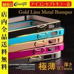 iPhoneSE iPhone5 iPhone5s バンパー 耐衝撃 極薄0.7mm GOLD LINE 高級アルミ アイフォン スマホ ケース