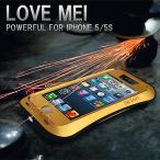 iPhone 4s 16 - iPhone SE iPhone5s iPhone5 ケース LOVE MEI 耐衝撃 防滴 防振 防塵 最強アルミ カバー