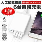 USB 充電器 ACアダプター 6ポート 急速充電 iPhone Android 各種対応 高速充電 大容量 2.4Ah