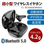 ワイヤレス イヤホン Bluetooth 5.0 高音質 ブルートゥース イヤホン 自動ペアリング 両耳 片耳 マイク付き 長時間 軽量 長期安全保障 iPhone Android
