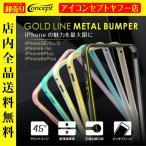 iPhone6 ケース iPhone6 Plus アルミバンパー GOLD LINE iphone スマホ ケース アイフォン カバー