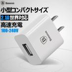 充電器 iPhone スマホ アンドロイド タブレッド  ACアダプター コンセント USB 2.1A Baseus ブランド 正規品 海外対応 100V-240V