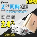 Baseus 正規品 2ポート同時USB充電ACアダプタ 2.4A べセス ブランド 世界で対応 100V-240V