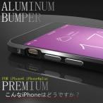 iPhone6s ケース iPhone6 カバー ジュラルミン合金製 アルミメタルバンパー iphone アイフォン アイフォンケース スマホケース