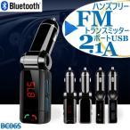 Bluetooth ハンズフリー FMトランスミッター Car Charger 2台同時充電 2.1A出力 ワイヤレスタイプ