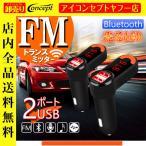 FM トランスミッタ- Bluetooth ハンズフリー通話 2ポート同時充電 3.1A