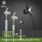 ワイヤレス ブルートゥース イヤホン Bluetooth イヤホンマイク iPhone Android iPad 高音質 防水イヤホン スポーツタイプ Bluetooth4.1