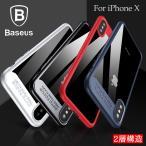 iPhoneX ケース カバー クリア 耐衝撃 薄型 軽量 TPU PC ハイブリッド iPhoneケース アイフォン 高級感 擦り傷防止 透明