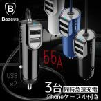 車載 iPhone Android USB充電器 2口 12V 24V シガーソケット 急速充電 5.5A ケーブル付属