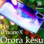 iPhoneX ケース カバー クリア オーロラ グラデーション 耐衝撃 軽量 薄型 カラー アイフォン