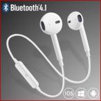 ワイヤレス イヤホン bluetooth 高音質 両耳 iPhone X 8 7 Plus Android ブルートゥース 4.1 ヘッドセット 軽量 ステレオ スポーツ ジム