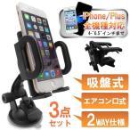 スマホ 車載ホルダー iphone xperia galaxy huawei スマホホルダー 360度回転 吸盤式 エアコン口式 スマートフォン