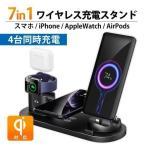 ワイヤレス充電器 iPhone Android Airpods Pro Apple watch Qi対応 ワイヤレスチャージャー スマホスタンド iPhone12 iPhone11 X XR 急速充電 4台同時充電可能