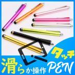 タッチペン スタイラスペン iPhone スマートフォン iPad スマホ タブレット アイフォン 極細 全7色 即日発送