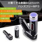 ショッピングbluetooth 車載 Bluetooth ハンズフリ-通話 MP3 トランスミッタ-