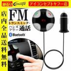 Bluetooth FMトランスミッター ハンズフリー通話 2Aタブレット対応 ワイヤレスタイプ