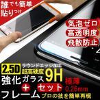 iPhone 保護フィルム iPhone7/6/5 極薄強化ガラス 硬度9H ラウンドエッジ iphone アイフォン フィルム ピッタリ簡単 貼りつけ フレームセット