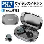 ワイヤレスイヤホン Bluetooth5.1 イヤホン iPhone Android 高音質 ブルートゥース カナル型 両耳 左右分離 防水 スポーツ  父の日 プレゼント セール