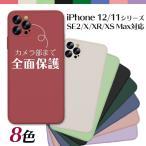iPhone12 ケース スマホケース iPhone12 mini pro promax iPhone11 カバー iPhone11 iPhone se2 iPhoneXR iPhoneXS iPhoneX アイフォン セール 送料無料