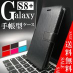 GalaxyS8 手帳型 ケース カバー GalaxyS8+ ギャラクシー レザースタンド機能 カード収納 お札ポケット シンプル おしゃれ かわいい