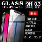 iPhoneX 保護フィルム 強化ガラス 耐衝撃 全面保護 硬度 9H iPhone X 対応 ラウンドエッジ 極薄 アイフォン