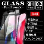 iPhoneX 保護フィルム 強化ガラス 全面保護 飛散防止 指紋防止 iPhone X 対応 極薄 アイフォン 硬度 9H ラウンドエッジ 高品質