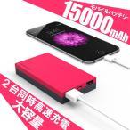 モバイルバッテリー iPhone 急速充電 大容量 15000mAh コンパクト 軽量 iQOS 対応 タブレッドPC ipad 2台同時充電器 薄型