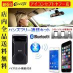 ショッピングbluetooth 車載 ハンズフリー通話 Bluetooth アクセサリー スマホ ワイヤレス車用キット
