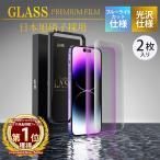 iPhone 保護フィルム ガラスフィルム ブルーライトカット iPhone12 mini SE iPhone11 pro iPhone8 XR XS MAX SE2 7Plus 6sPlus セール 送料無料 2021年最新版