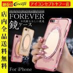 iPhone7 ケース スマホケース iPhone7 カバー おしゃれ 鏡付き キラキラ ダイヤ レディース 化粧なおしに最適