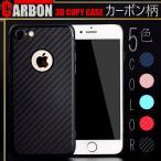 iPhone7 ケース カバー カーボン柄 カーボンファイバー風 カーボンケース ジャケット スマホケース