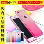 スマホケース iPhone7 ソフト シリコン カバー 耐衝撃 保護 グラデーション 軽量 薄型