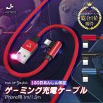 iPhone 充電ケーブル 充電器 L字型 1m 1.5m iPhone12 iPhone se2 急速充電 ゲーミング USB iPhone11 iPhone全種 充電コード 送料無料 planetcord 180日保証
