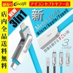 iPhone ケーブル USBケーブル Micro USBケーブル Type C 高速データー転送充電器 3in1ケーブル