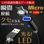 MicroUSB 充電ケーブル USBケーブル マグネット 充電 Android 断線防止 強化ナイロンメッシュ編み 急速充電 Galaxy Hauwei Xperia 全機種対応 PL保険加入済み