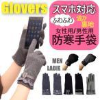 スマホ手袋 レディース メンズ 防寒グローブ フリーサイズ ふわふわ温かい裏地 スマートフォン対応
