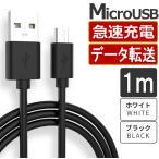Micro-B USBケーブル 高速充電 iQos 対応 Xperia GALAXY Note